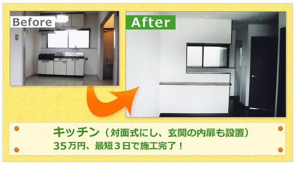 キッチン(対面式にし、玄関の内扉も設置)35万円、最短3日で施工完了!